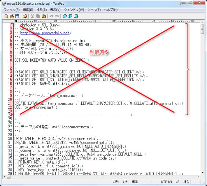 データベースのエクスポート