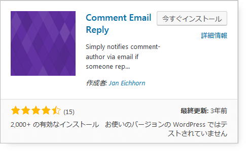 Comment Email Reply