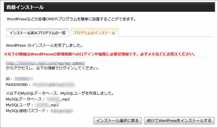 capture_7192_03(自動インストール)