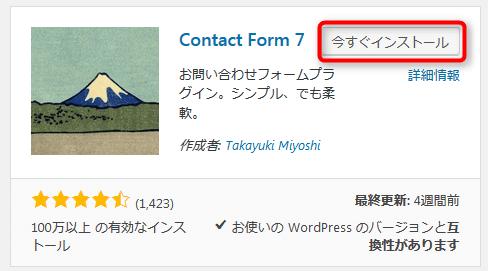contactform7キャプチャ画像