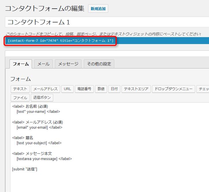contactform7キャプチャ画面