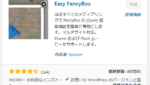 WordPressで画像の拡大をふわっとするプラグイン Easy FancyBox1.8.4