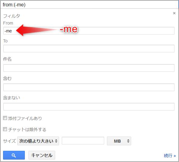 Gmailの迷惑フィルター解除