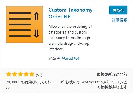 Custom Taxonomy Order NEキャプチャ画面