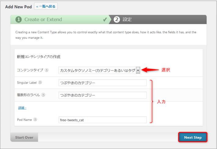 カスタム投稿新規作成img