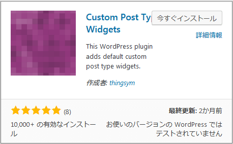 Custom Post Type Widgetsキャプチャ画面