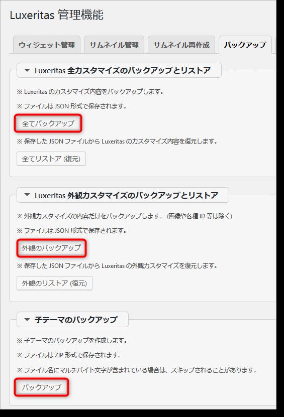 Luxeritas3.x_backup