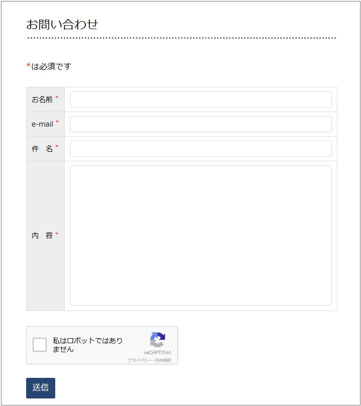 お問い合わせフォームのカスタマイズテーブル