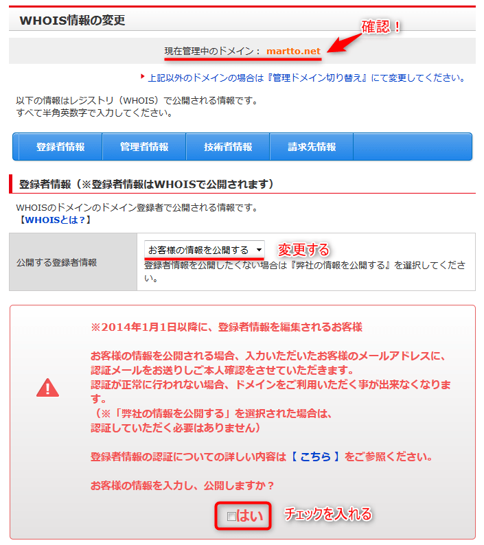 domainキャプチャ画面