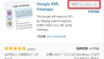 xml-sitemapキャプチャ画面