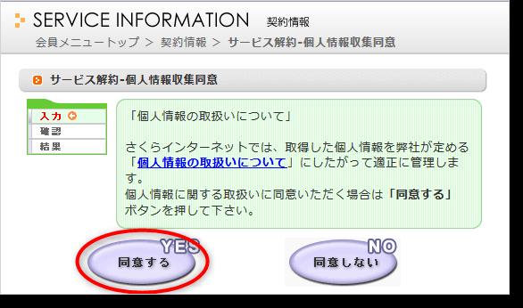 Cancellation of Sakura rental server-02