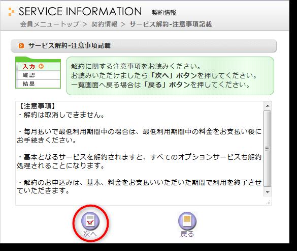 Cancellation of Sakura rental server-03