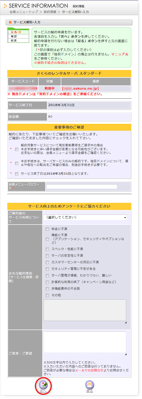 Cancellation of Sakura rental server-04