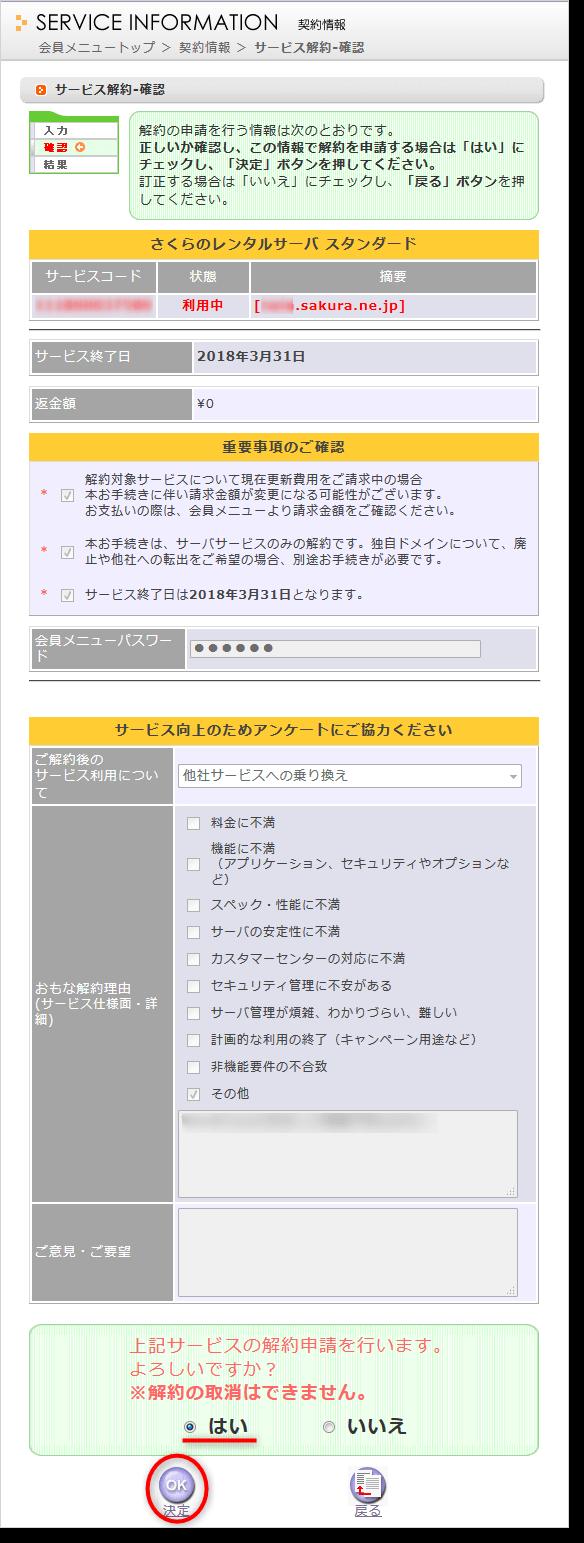 Cancellation of Sakura rental server-05