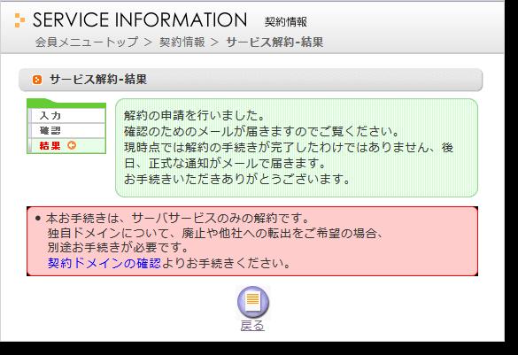 Cancellation of Sakura rental server-06