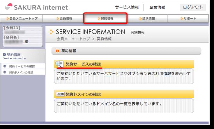 Sakuras-rental-server-login