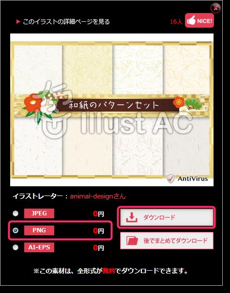 IllustAC-01