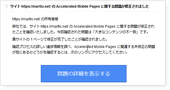 Problems with Accelerated Mobile Pages