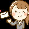アイキャッチ画像mail