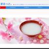Luxeritas(ルクセリタス)でサイト説明文をサイト名の右側に表示する