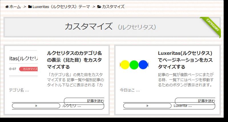 Luxeritasのカード型一覧表示