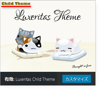 Luxeritas Child Theme