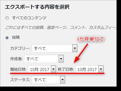 1か月ごとのファイルをエクスポート