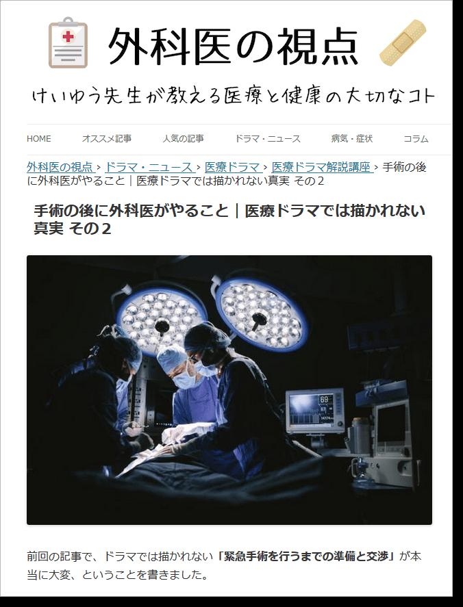 外科医の視点で効果的に使用されているアイキャッチ画像