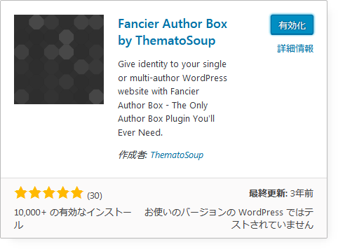 Fancier Author Box capture