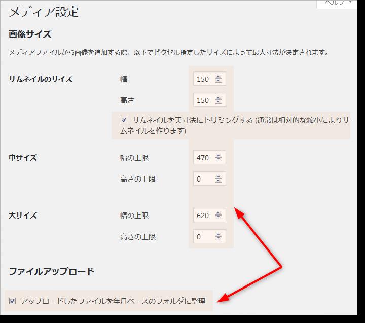 Media settings_画像のサイズ