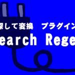 記事内の文字列を一括変換してくれる便利なプラグインSearch Regex