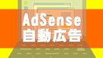 アドセンスの自動広告の代わりに Luxeritasで記事本文中にAdSense の広告を表示するには