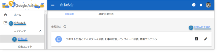 AdSense 自動広告