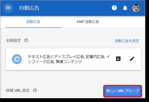 AdSense自動広告 詳細URL設定
