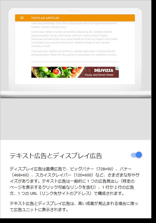 テキスト広告とディスプレイ広告