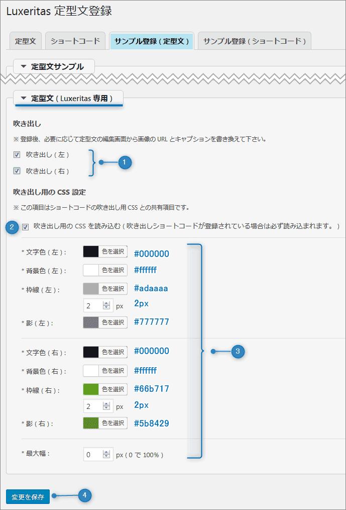 capture_17478_03定型文 ( Luxeritas 専用 )