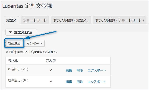 capture_17478_07(定型文の新規追加)