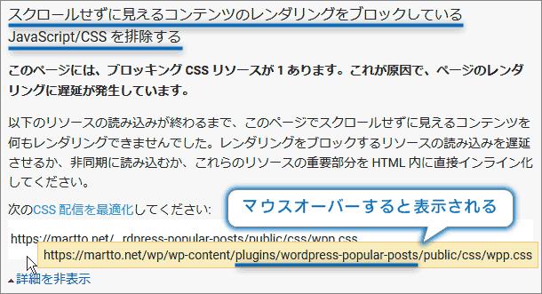 スクロールせずに見えるコンテンツのレンダリングをブロックしているwpp.css