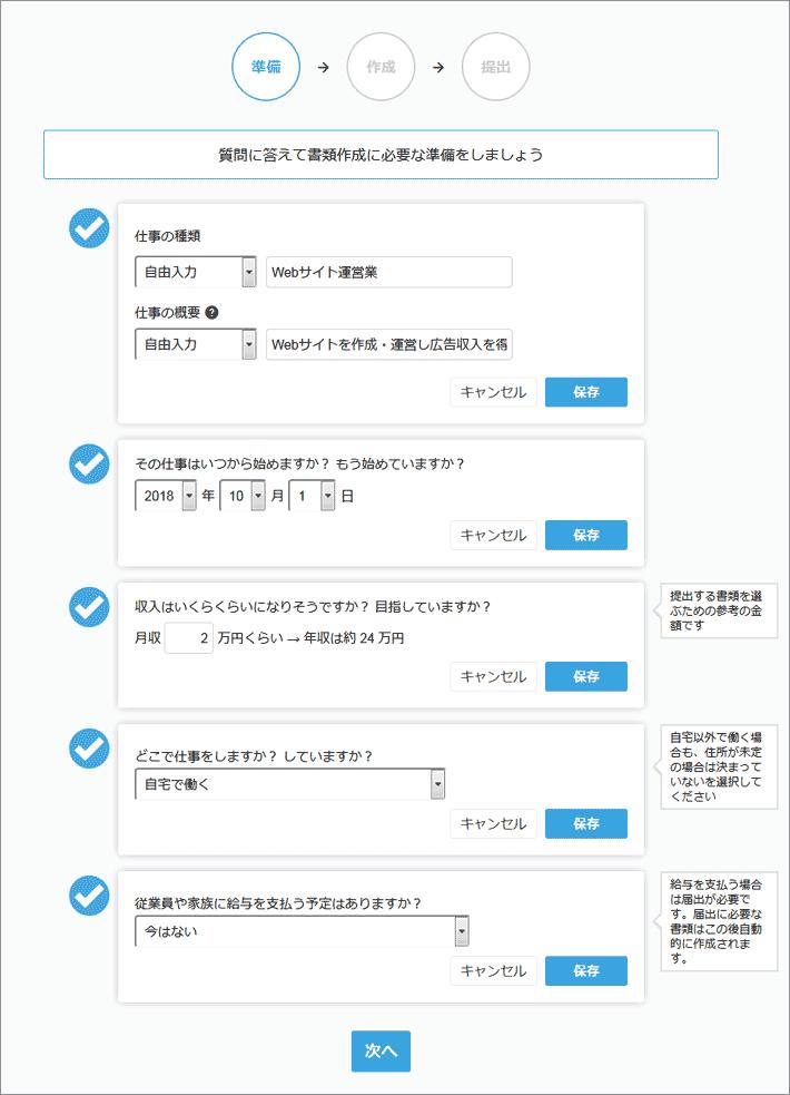 18394_03(開業freee)
