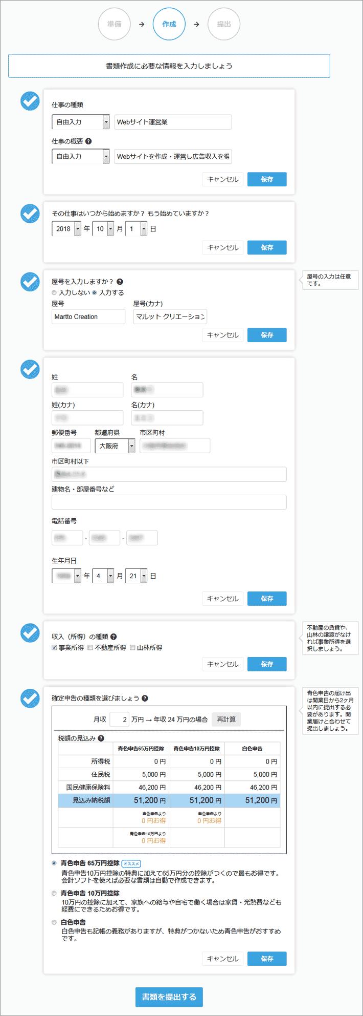 18394_04(開業freee)
