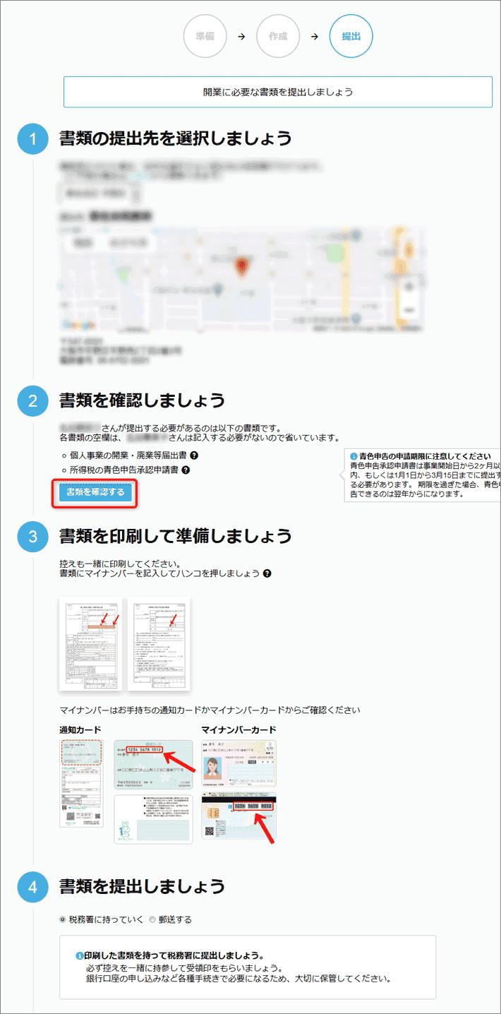 18394_05(開業freee)