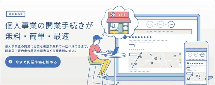 18394_06(開業freee)