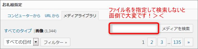 WEB拍手ボタンお礼絵