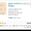 WordPressでサイドバーの月別アーカイブの表示を年ごとに展開(アコーディオン)方式