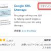 WordPressでブログを作ったらGoogleにサイトマップを送信しよう