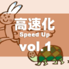 サイトのスピードアップに欠かせない【プラグイン】plugin load filter はLuxeritas (