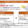 番号制度に係る税務署への申請書等の提出に当たってのお願い|国税庁