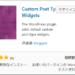 Custom Post Type Widgetsキャプチャ画面